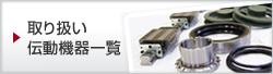 各種伝動機器の提案事例一覧