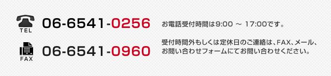 TEL:06-6541-0256 FAX:06-6541-0960